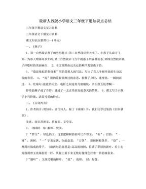 最新人教版小学语文三年级下册知识点总结.doc