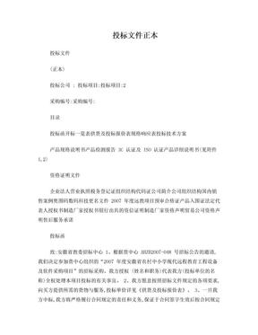 投标文件正本.doc