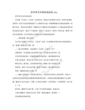 县冬季大宣讲活动总结.doc.doc