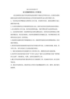 语文教研组长工作职责.doc