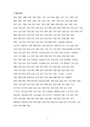 近义词与反义词(复习).doc