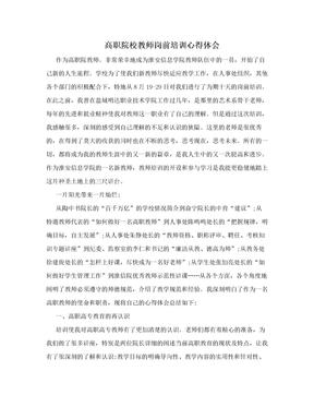 高职院校教师岗前培训心得体会.doc