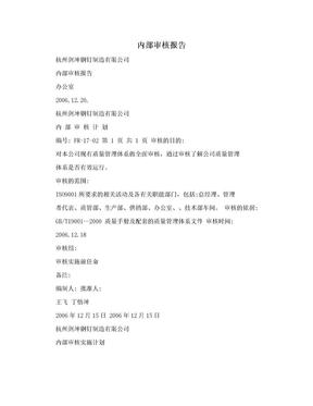 内部审核报告.doc