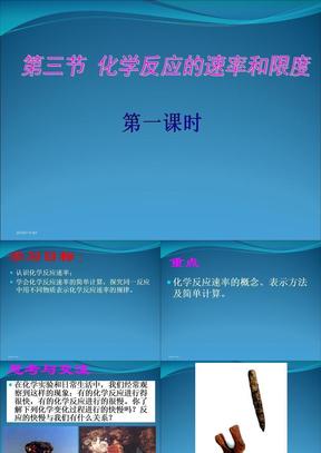 【化学】2.3.1《化学反应的速率和限度》课件(新人教版必修2).ppt