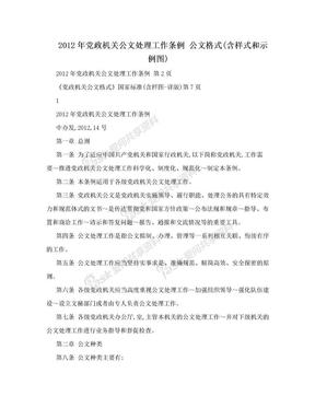 2012年党政机关公文处理工作条例   公文格式(含样式和示例图).doc
