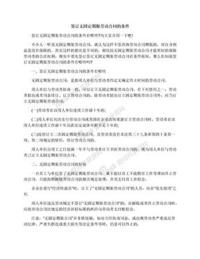 签订无固定期限劳动合同的条件.docx