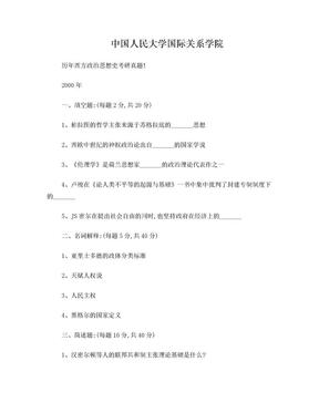 西方政治思想史(历年试题).doc