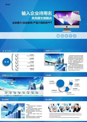 17企业简介产品宣传通用PPT模板.pptx