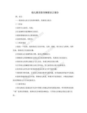 幼儿教育指导纲要语言部分.doc