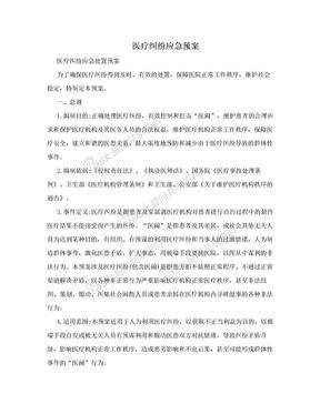 医疗纠纷应急预案.doc