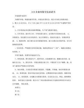 319企业环保守法承诺书.doc