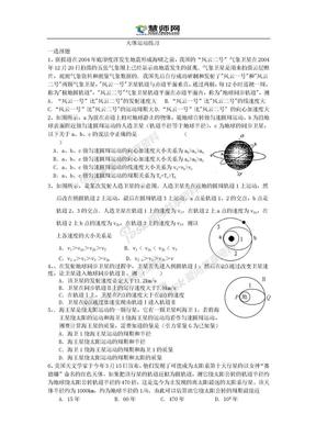 高三物理(天体运动练习题).doc