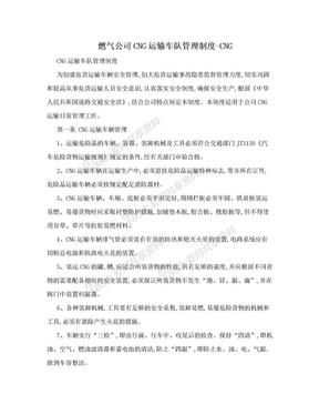 燃气公司CNG运输车队管理制度-CNG.doc