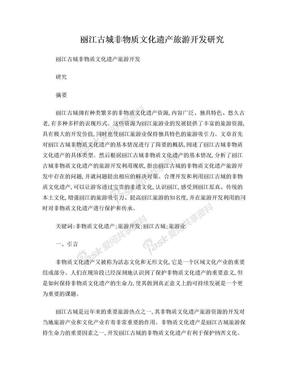 丽江古城非物质文化遗产旅游开发的研究.doc