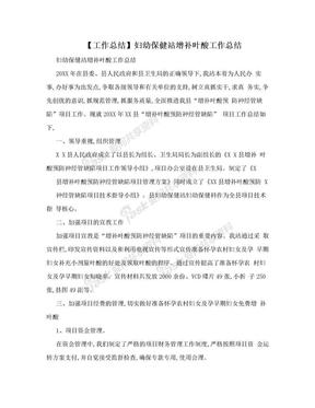 【工作总结】妇幼保健站增补叶酸工作总结.doc