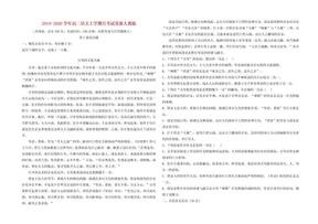 2019-2020学年高二语文上学期月考试卷新人教版.doc