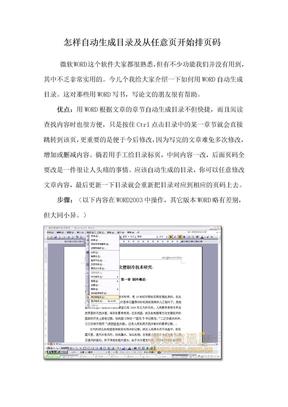 word自动生成目录及从任意页开始排页码.doc