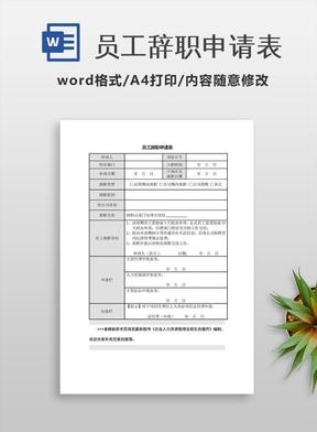 员工辞职申请表.doc