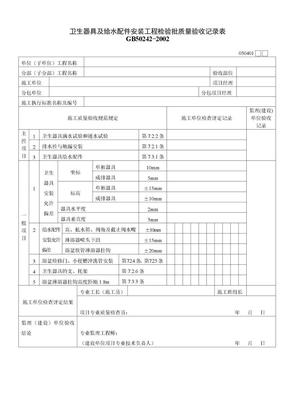 卫生器具及给水配件安装工程检验批质量验收记录表050401.doc