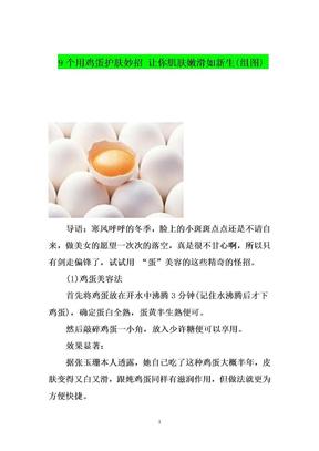9个用鸡蛋护肤妙招+让你肌肤嫩滑如新生(组图).doc
