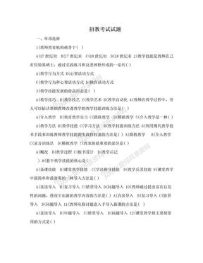 招教考试试题.doc