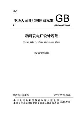 秸秆发电厂设计规范-征求意见稿.doc