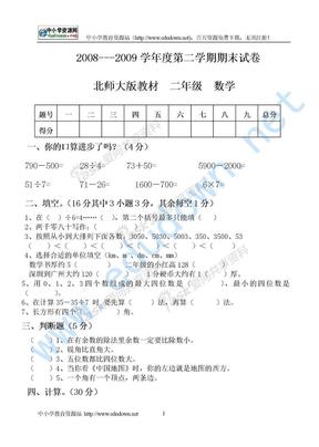 二年级期末试卷(北师大版).doc