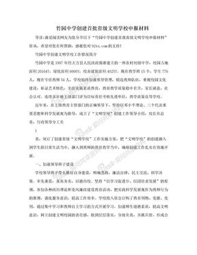 竹园中学创建首批省级文明学校申报材料.doc