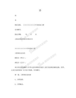 热水工程合同(模板).doc