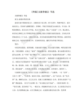 [终稿]太极拳秘宗   节选.doc