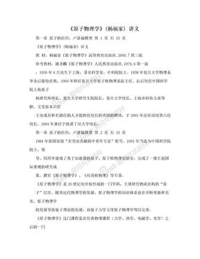 《原子物理学》(杨福家) 讲义.doc