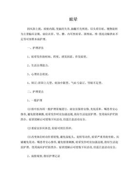 眩晕中医专科护理常规.doc