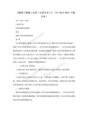 《建设工程施工合同(示范文本)》(GF-2013-0201下载文本).doc