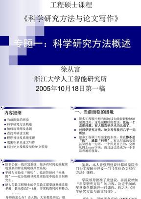 科学研究方法与论文写作(专题1,2005-10-18).ppt