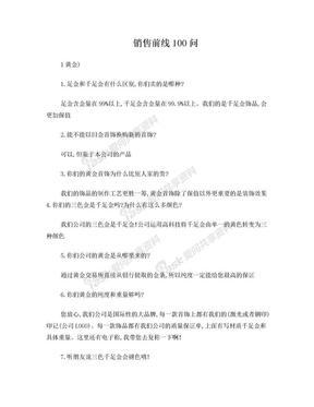 珠宝销售100问.doc