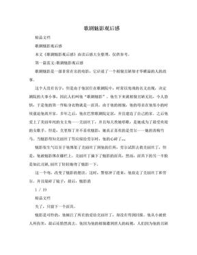 歌剧魅影观后感.doc