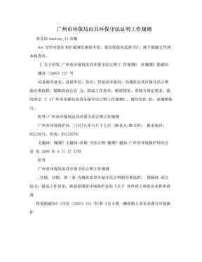 广州市环保局出具环保守法证明工作规则.doc
