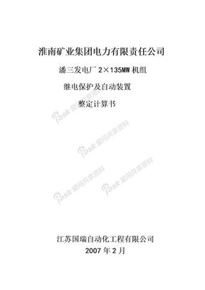 淮南矿业集团潘三电厂整定计算书-0-9章.doc
