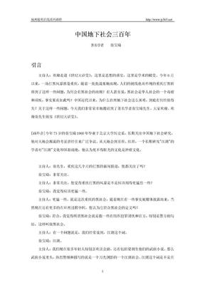 中国地下社会三百年-历史上的黑社会.doc
