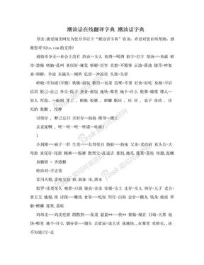 潮汕话在线翻译字典 潮汕话字典.doc
