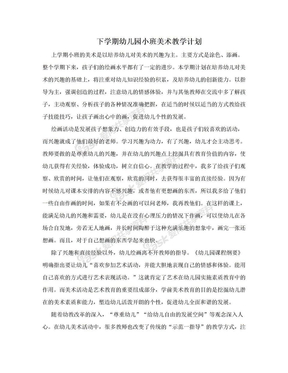 下学期幼儿园小班美术教学计划.doc