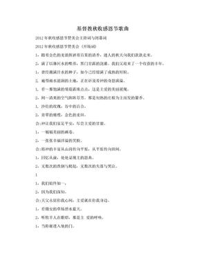 基督教秋收感恩节歌曲.doc