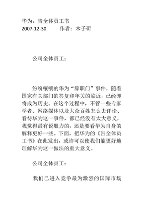 华为:告全体员工书+关于+辞职门+时间..docx