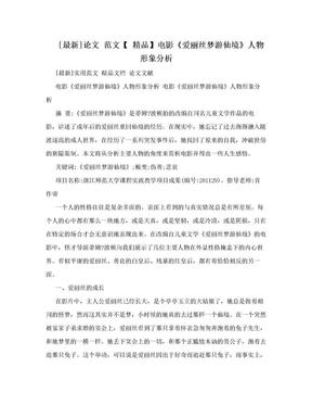 [最新]论文 范文【 精品】电影《爱丽丝梦游仙境》人物形象分析.doc
