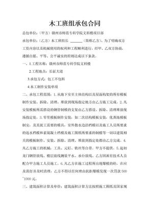 木工班组承包合同.doc