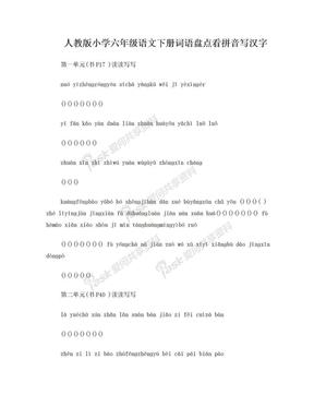 人教版小学六年级语文下册词语盘点看拼音写汉字.doc