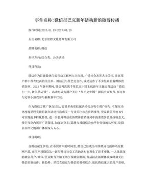星巴克网络营销案例分析.doc
