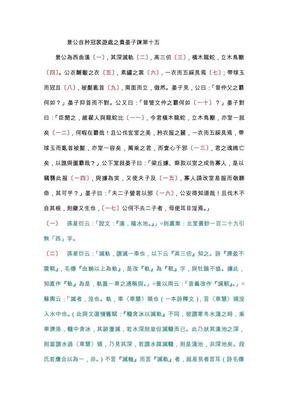晏子春秋集释 吴则虞04.doc