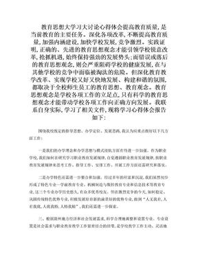 教育思想大学习大讨论心得体会.doc