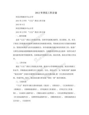 2013年普法工作计划.doc